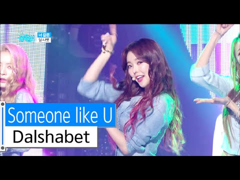 [HOT] Dalshabet - Someone like U, 달샤벳 - 너 같은, Show Music core 20160116