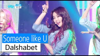 [HOT] Dalshabet - Someone like U, 달샤벳 - 너 같은, Show Music core 20160116
