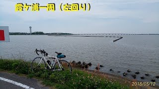 サイクリング 霞ケ浦一周(霞ヶ浦サイクリングロード左回り:走行日30.5.12 126km)