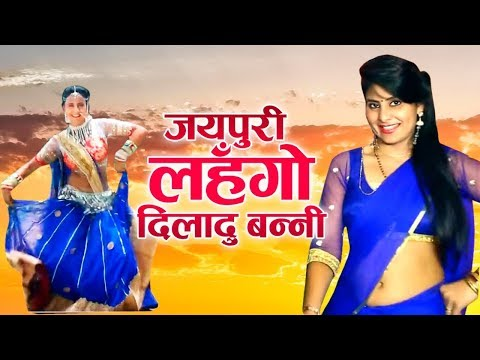 Lehanga - जयपुरी लहँगों दिलादु बन्नी || Rita Sharma || Latest Rajasthani Song 2019