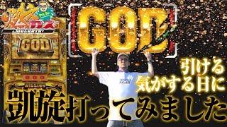 GOD引ける気がする日に凱旋打ってみました【ヤルヲの燃えカス#383】 thumbnail