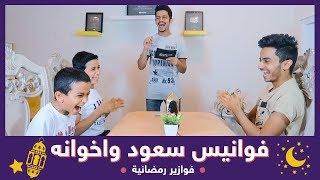 فوانيس سعود واخوانه | فوازير رمضانية والفائز ياخذ فلوس