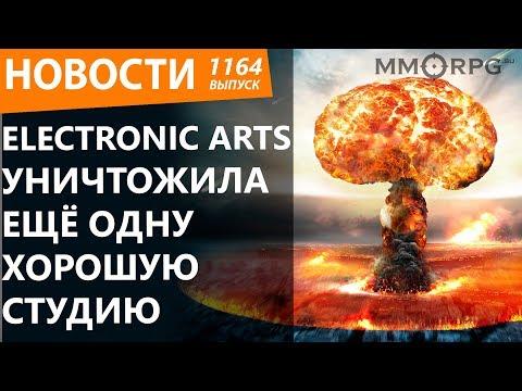 видео: electronic arts уничтожила ещё одну хорошую студию. Новости