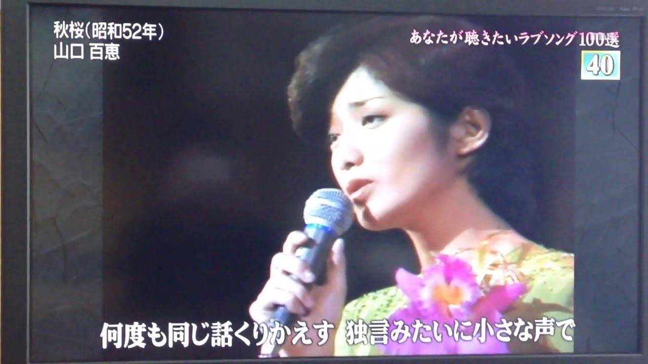 山口 百恵 コスモス