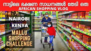 ഒരു അഡാറ് ഷോപ്പിംഗ് ചലഞ്ച് Mallu Shopping Challenge vlog | Africa Travel Vlog |