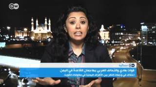 منى صفوان: حرب السعودية على القاعدة في اليمن مقدمة لحروب أخرى قادمة
