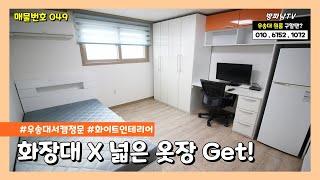 화장대와 넓은 옷장이 탑재된 우송대학교 서캠퍼스 정문앞…