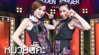 หมวยนี่คะ - ไชน่าดอลส์ l Hidden Singer Thailand เสียงลับจับไมค์