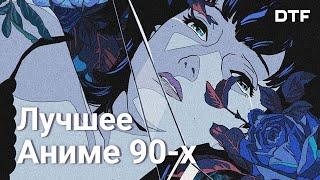 10 полнометражных аниме 90-х