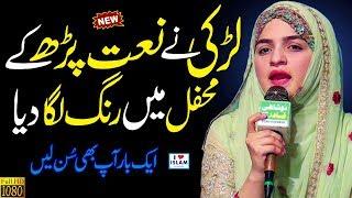Female Naat 2020 || Salle Ala Salle Ala Kaho || Noreena Imtiaz || Best Punjabi New Naats Sharif