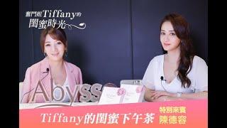 【奮鬥姐 Tiffany 的閨蜜時光第一集】 – 與奮鬥姐 Tiffany 有約