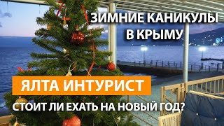 ЯЛТА ИНТУРИСТ в январе 2020 г В Крым на Новый год Отзыв об отеле