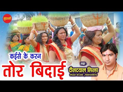 KAISE KE KARAN TOR BIDAI - MOR SIDDHI MAIYA - Dindayal Sinha & Bali Tandi - Chhattisgarhi Jas Geet