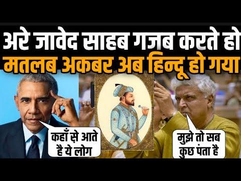 Download Javed Akhtar called ShahJahan Was 75% Hindu just Like Barack Obama