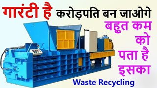 ये बिजनेस चलेगा नहीं दौडेगा गारंटी ले लो,Small Business,Waste Paper Recycling Machine.Scrap Business