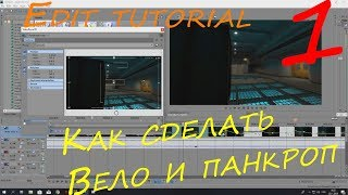 как сделать мувик в css, cs:go  Velocity Pan Crop Tutorial