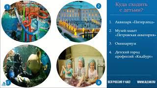 Смотреть видео Экскурсионные туры в Санкт Петербург. Сезон весна-лето 2019 онлайн