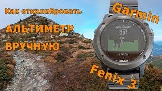 Як зробити калібрування альтиметра Fenix 3 вручну (2 простих способи)