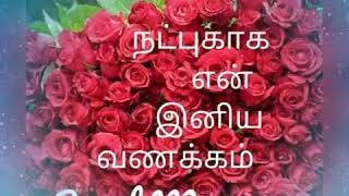 Good morning friends in tamil songs