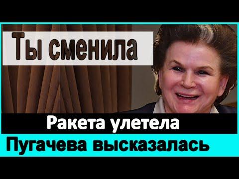 🔥 Пугачева о поступке Терешковой 🔥  Малахов упал 🔥 Осторожно Собчак 🔥