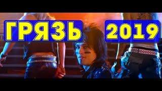 Грязь 2019 музыкальный фильм про рок группу