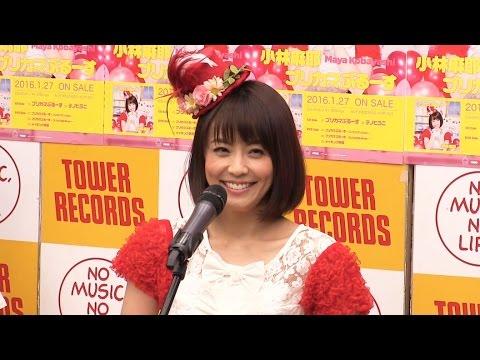 小林麻耶、歌手デビューで感涙「夢のようで感動」 デビュー曲「ブリカマぶるーす」CD発売記念イベント