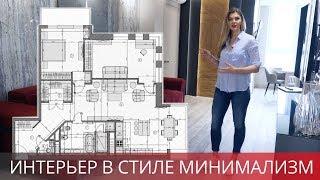 видео Дизайн квартиры в стиле минимализма