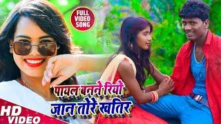 पायल बनने रिहो गे जान तोरे खातिर !!Payal Banene Riho Ge Jan.Banshidhar Chaudhary VIDEO SONG