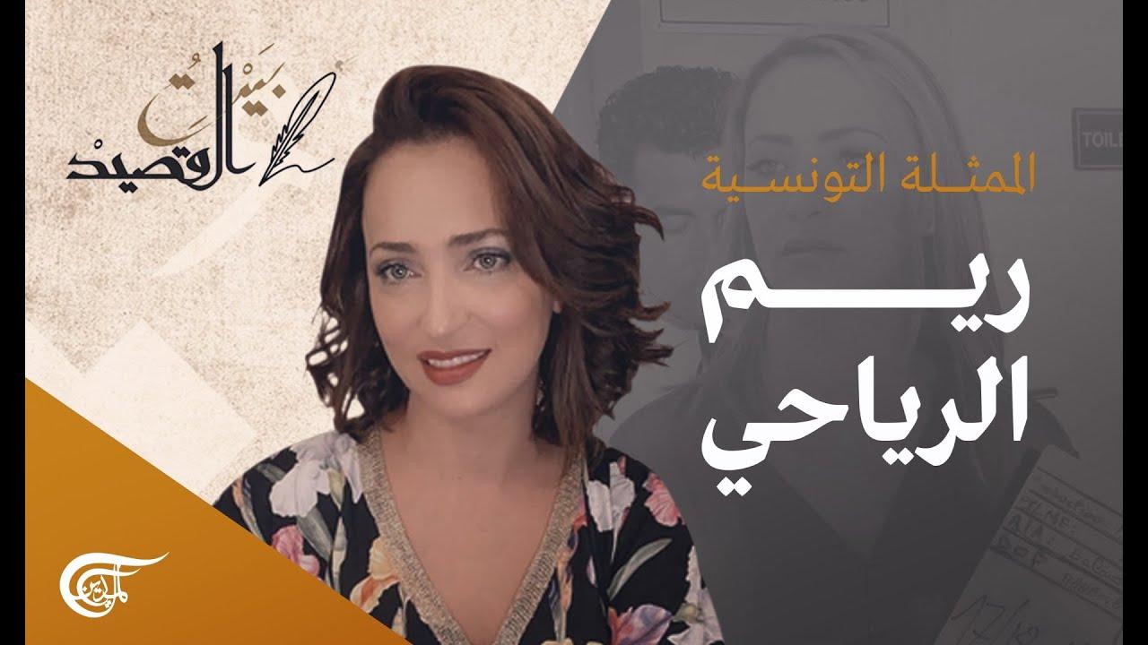 بيت القصيد | الممثلة التونسية ريم الرياحي | 2021-06-19  - 21:56-2021 / 6 / 19