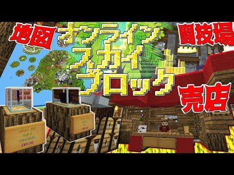 【Minecraft】ハイピ新ゲーム!?オンラインスカイブロックRPG!?実況!