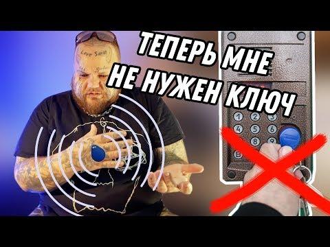 видео: Вживил в РУКУ ЧИП КЛЮЧ от ДОМОФОНА   RFID чип