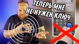 Вживил в РУКУ ЧИП КЛЮЧ от ДОМОФОНА | RFID чип