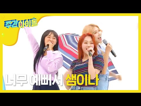 Weekly Idol EP] GUGUDAN SEMINA SEMINA 2x faster ver.