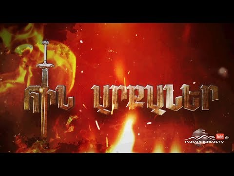 Հին Արքաներ Մաս 1 (4K) / Hin Arqaner / Ancient Kings