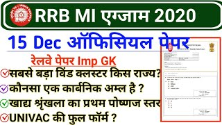 Railway MI Exam Dec 2020 Official Paper GK | RRB Ministerial Exam 2020 All Shift | Part 1