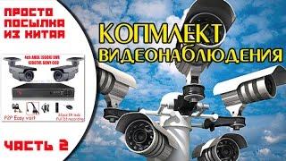 Комплект видеонаблюдения из Китая 1200 TVL с Алиэкспресс Часть 2(Покупаем тут - https://goo.gl/EXCN0j -Комплект видеонаблюдения Это только первое знакомство, распаковка. Подключени..., 2015-03-12T11:31:30.000Z)