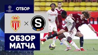 10 08 2021 Монако Спарта Обзор 2 го матча квалификации Лиги чемпионов