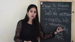 Fibre to Fabric [Hindi]