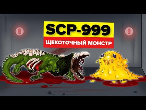 SCP-999 – Щекоточный Монстр (Анимация SCP)