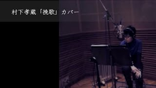 村下孝蔵「挽歌」カバー 歌 露菜 ピアノ 遼 2014年12月.