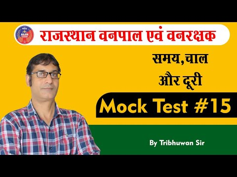 Rajasthan Forest Guard Vacancy 2020   Mock Test #15   Maths Vanpal Vanrakshak Classes