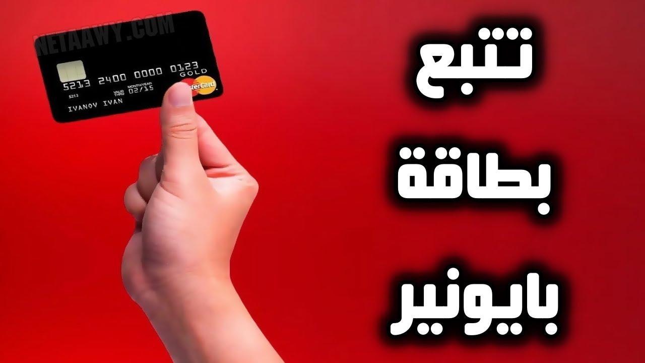 تتبع بطاقة بايونيرpayoneer