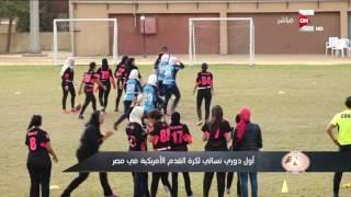 عمرو حبو يوضح لـ ست الحسن بداية رحلة كرة القدم الأمريكية في مصر