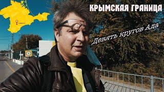 Возвращение русского американца в родной Крым ! я шел к этому 20 лет!