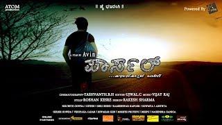 PARCEL Vilaasavillada Oorige | Kannada Short Movie 2017 | Short Film by Avin