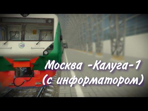 [Trainz 2012] Пригородный поезд 6161 Москва Киевская - Калуга-1 с информатором