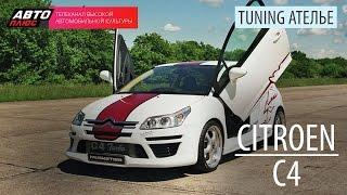 Тюнинг Ателье - Citroen C4 - АВТО ПЛЮС