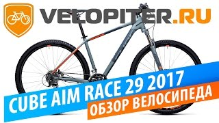 Обзор велосипеда Cube AIM RACE 29 2017(Обзор велосипеда Cube AIM RACE 29 2017 подробнее http://www.velopiter.ru/view/velo/16049.htm Какие особенности данной модели горного..., 2017-03-09T13:07:00.000Z)