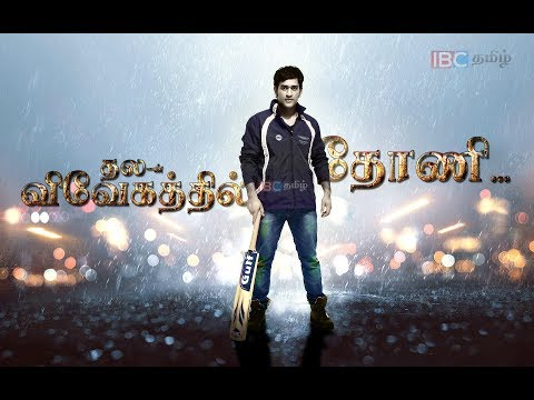 Tribute to Captain Dhoni | Specially to Thala Veriyans- IBC Tamil