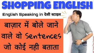 Shopping वाली english   how to talk with shopkeeper in…